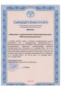 Free Economic Zone Certificate