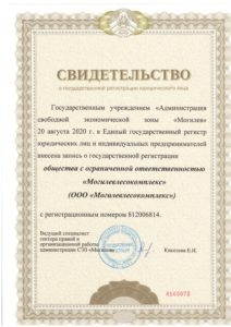 State registration certificate.